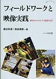 フィールドワークと映像実践:研究のためのビデオ撮影入門 (知のアート・シリーズ)