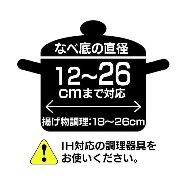 アイリスオーヤマ IHクッキングヒーター 薄型...の紹介画像6