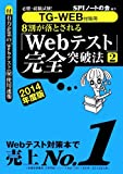 【TG-WEB対策用】必勝・就職試験! 8割が落とされる「Webテスト」完全突破法【2】 2014年度版