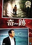 奇跡 DVD-BOX[DVD]