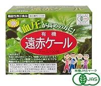 有機 遠赤ケール 粉末 (2g×30包) 10箱セット【機能性表示食品】