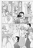 (成)アンスイート 寝取られ堕ちた女たち (真激COMICS)