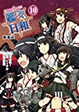 艦これプレイ漫画 艦々日和(10) (ファミ通Books)