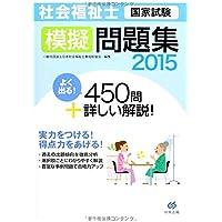 社会福祉士国家試験模擬問題集2015