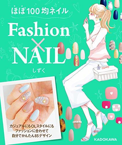 ほぼ100均ネイル Fashion×NAIL<ほぼ100均ネイル>