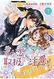 comic Berry's その恋、取扱い注意!(分冊版)7話 その恋、取扱い注意!【分冊版】 (Berry's COMICS)