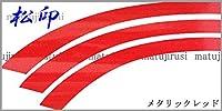 松印 バイク用 ホイールリムステッカー 24インチ ステッカー幅3mm ローテーションマーク付属 スペア付属 【カラー:メタリックレッド】
