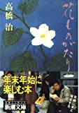 花ものがたり (新潮文庫)