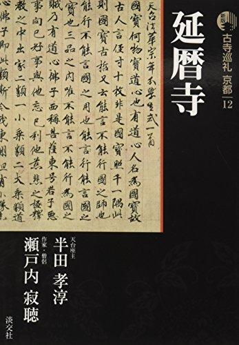 新版 古寺巡礼京都〈12〉延暦寺