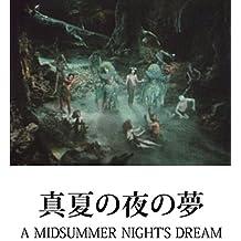 真夏の夜の夢(字幕版)