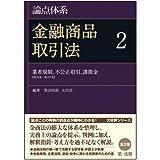 論点体系 金融商品取引法 2