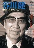谷川健一 (KAWADE道の手帖)