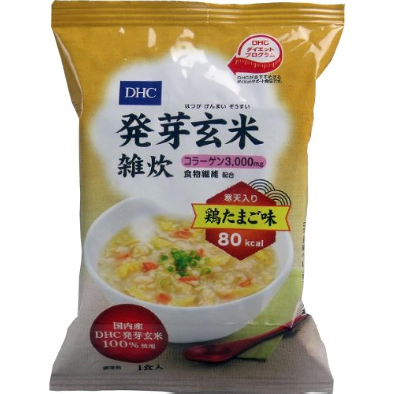 ペンフレンド怖がらせるはしごDHC発芽玄米雑炊(コラーゲン?寒天入り) 鶏たまご味