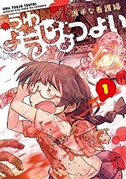 うわようじょつよい 1巻 (LINEコミックス)