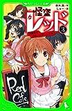 怪盗レッド-3 学園祭は、おおいそがし☆の巻<怪盗レッド> (角川つばさ文庫)