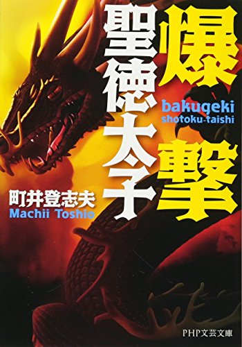 爆撃 聖徳太子(町井登志夫) | 南河内ブックレビューvol.1