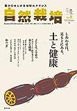 自然栽培Vol.8