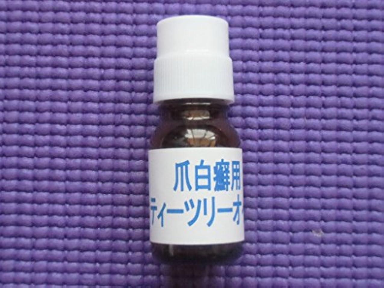 細心の鼻リード爪白癬用ティーツリーオイル 2個セット