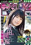 マンガ感想(週刊少年サンデー13号)