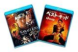 ブルーレイ2枚パック ベスト・キッド(オリジナル)/ベスト・キッド(リメイク) [Blu-ray]