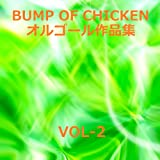 BUMP OF CHICKEN 作品集VOL-2