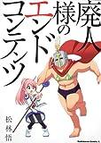 廃人様のエンドコンテンツ (角川コミックス・エース 28-42)