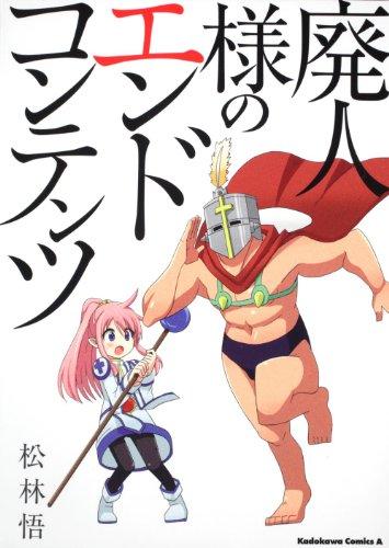廃人様のエンドコンテンツ (角川コミックス・エース 28-42)の詳細を見る