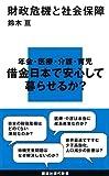 財政危機と社会保障 (講談社現代新書)