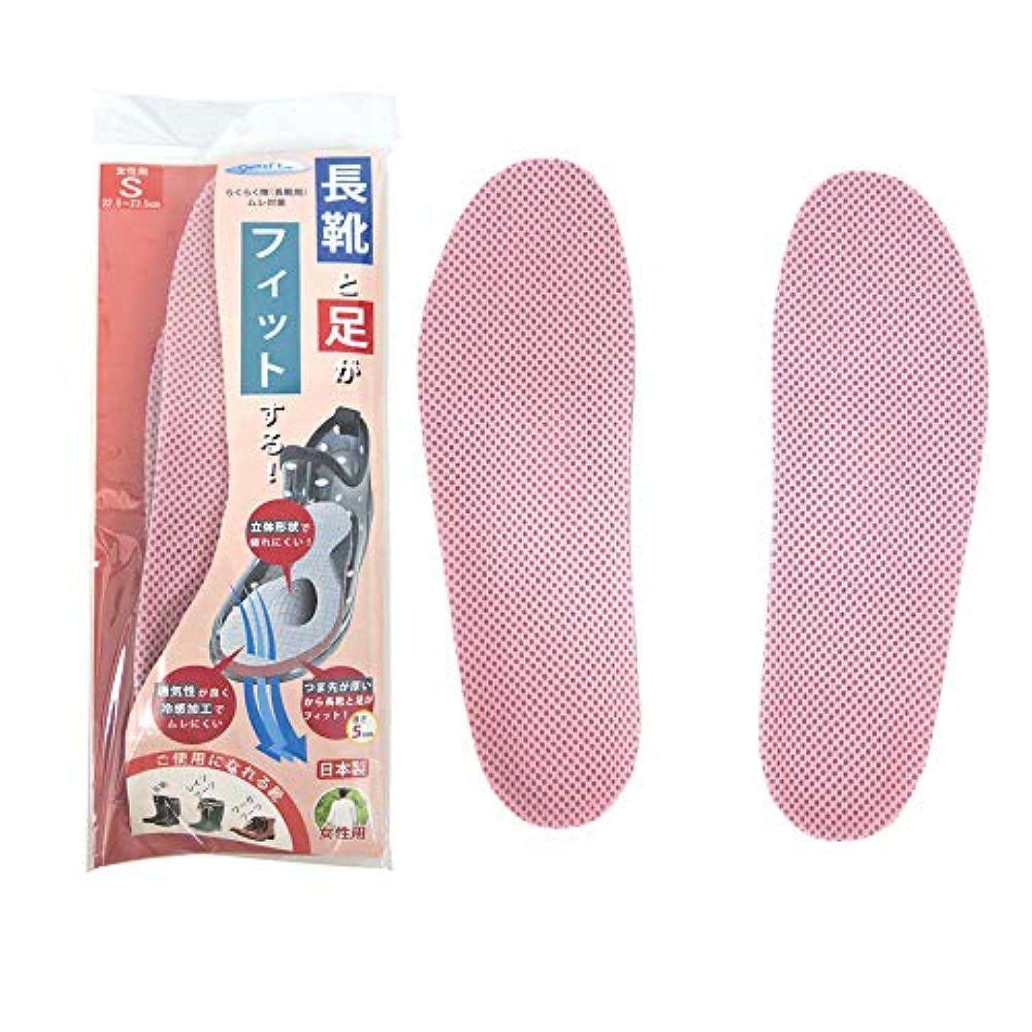 杭ブローホール解読するらくらく隊長靴用ムレ対策 婦人S(22.5~23.5cm)