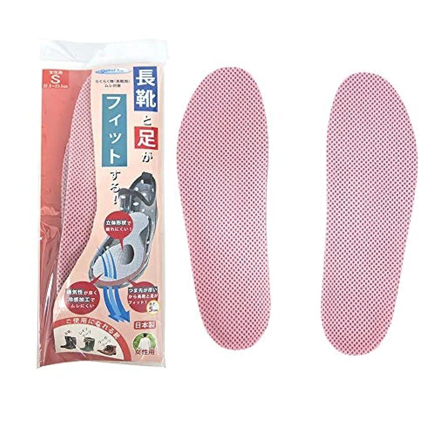 効率的に肺バブルらくらく隊長靴用ムレ対策 婦人S(22.5~23.5cm)