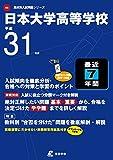 日本大学高等学校  平成31年度用 【過去7年分収録】 (高校別入試問題シリーズB6)