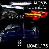 ムーヴ ムーヴカスタム L175S L185S LED リフレクター 24SMD クリア 車検対応シール付 CL リアバンパー テールランプ テールライト 反射板 外装 ドレスアップ アクセサリー カスタム パーツ