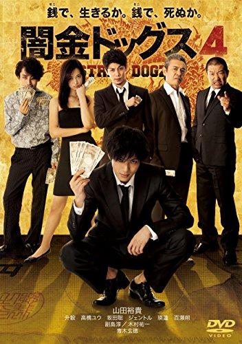 闇金ドッグス4 [DVD]