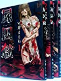 屍囚獄 コミック 1-3巻セット (バンブーコミックス)