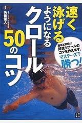 速く泳げるようになるクロール50のコツ 単行本(ソフトカバー)