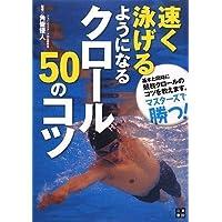 速く泳げるようになるクロール50のコツ