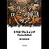 完訳 ギリシア・ローマ神話 上下合本版 (角川文庫)