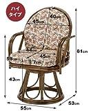 籐家具 回転座椅子 【S254B】