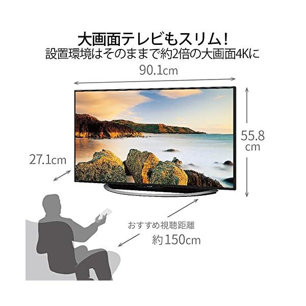 シャープ 40V型 4K対応液晶テレビ AQU...の紹介画像3
