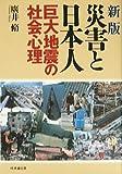 災害と日本人―巨大地震の社会心理