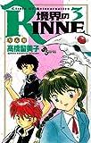 境界のRINNE 3 (少年サンデーコミックス)
