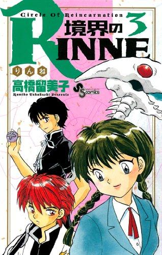 境界のRINNE (3) (少年サンデーコミックス)の詳細を見る