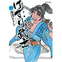 けずり武士 : 2 (アクションコミックス)