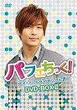 パフェちっく!〜スイート・トライアングル〜 ノーカット版 DVD-BOX �U アーロンver.(イベント申込用紙付)