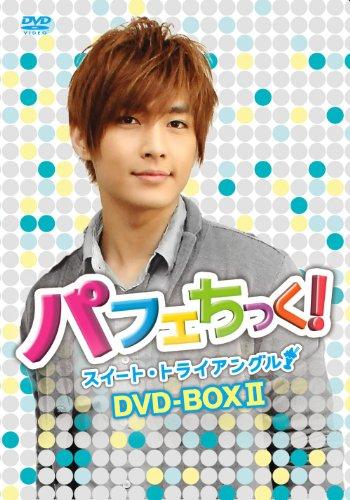 パフェちっく!  ~スイート・トライアングル~ ノーカット版 DVD-BOX II アーロンver.