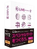 LiVE for WebLiFE* 2 Mac版