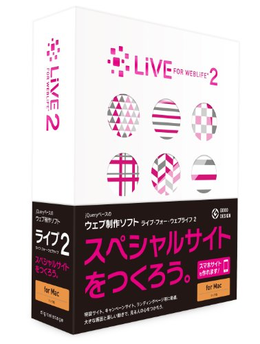 LiVE for WebLiFE 2 Macintosh版