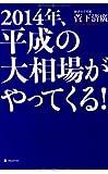 2014年、平成の大相場がやってくる!