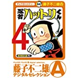 忍者ハットリくん(4) (藤子不二雄(A)デジタルセレクション)