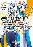 ワールド・ティーチャー 異世界式教育エージェント 4 (ガルドコミックス)